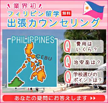 フィリピン留学・出張カウンセリング