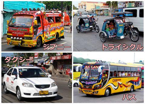 セブ島の交通機関